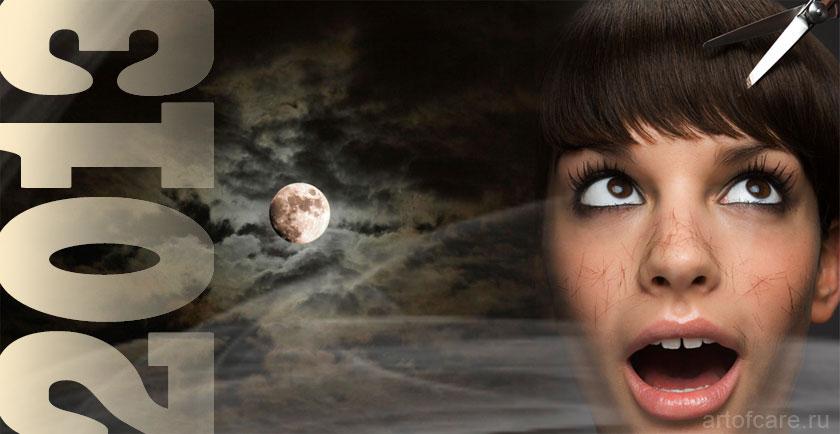 Лунный календарь стрижки волос на