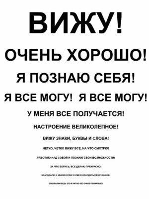 Заклейка для лечения амблиопии