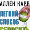 Как перестать есть шоколад и сбросить вес? Аллен Карр о еде