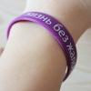 Фиолетовый браслет, меняющий жизнь: Дорога в мир без жалоб