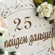 Какие подарки выбрать на 25-ю годовщину свадьбы – серебряную?