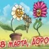 Анекдоты про 8 Марта: С юмором по жизни